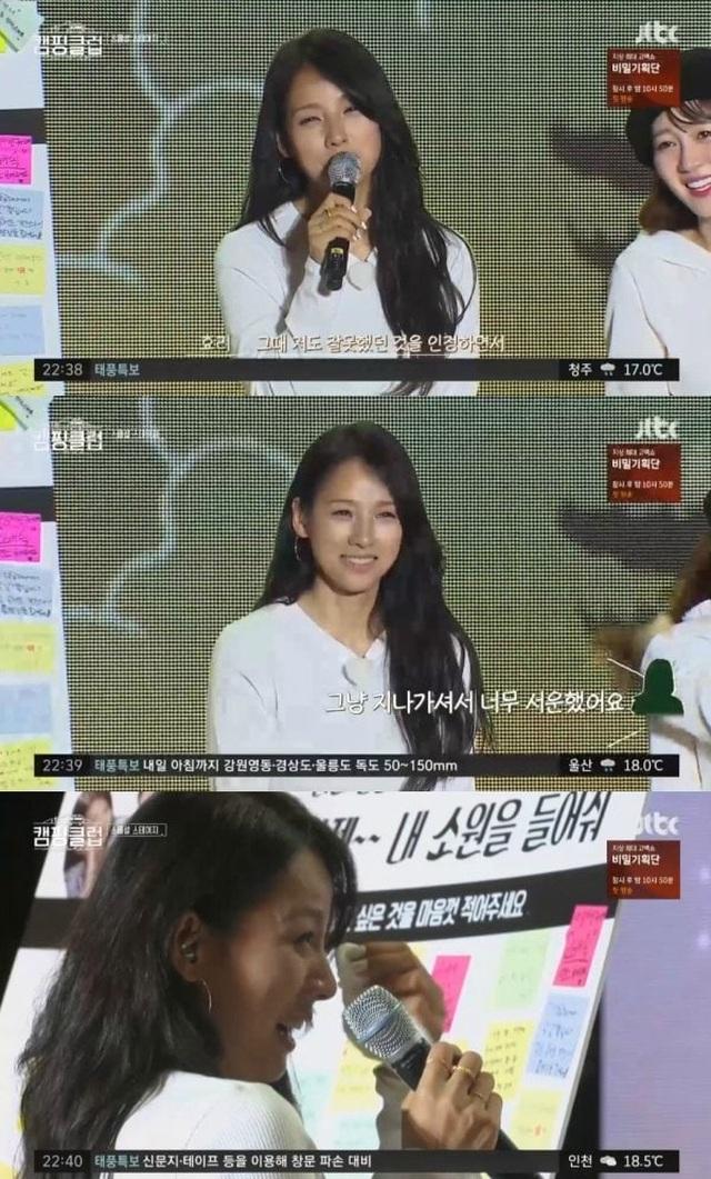 """""""Người đẹp gợi cảm"""" Lee Hyori bật khóc xin lỗi fan - 2"""