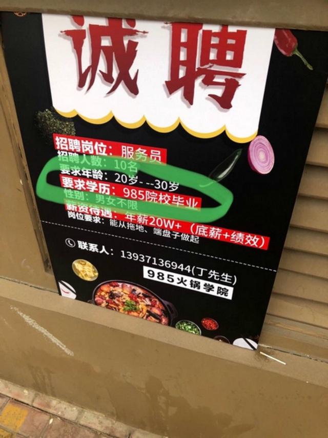 Mẩu tin tuyển dụng gây tranh cãi của một nhà hàng lẩu tại thành phố Trịnh Châu, tỉnh Hà Nam, Trung Quốc