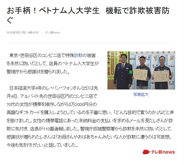 Hỗ trợ dân vùng thiên tai, du học sinh Việt được khen ngợi trên truyền hình Nhật Bản - 4