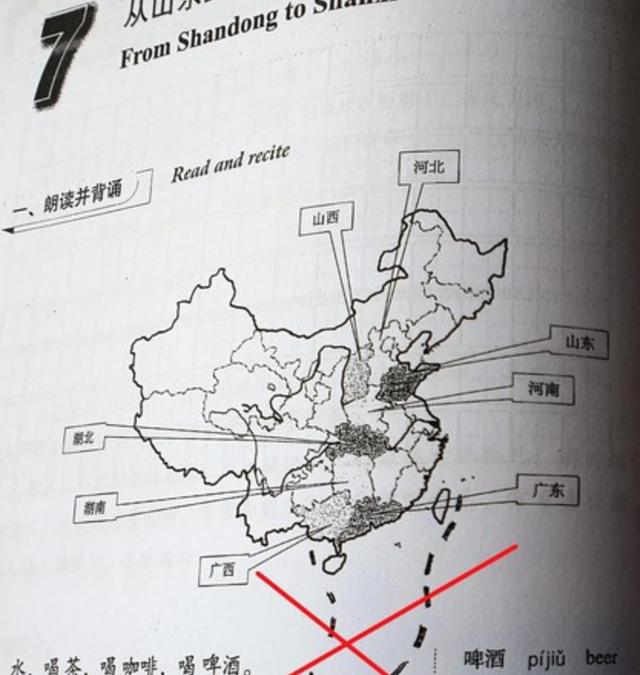 Trường ĐH Kinh doanh và Công nghệ HN tiêu hủy toàn bộ giáo trình có đường lưỡi bò phi pháp - 1