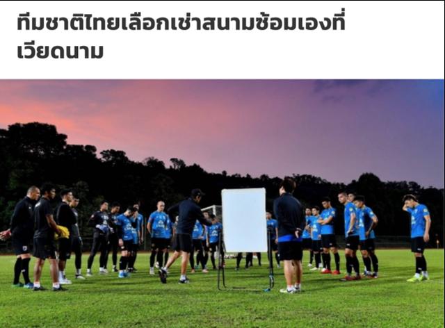 Sợ bị quay lén ở Việt Nam, Thái Lan đưa ra động thái bất ngờ - 1