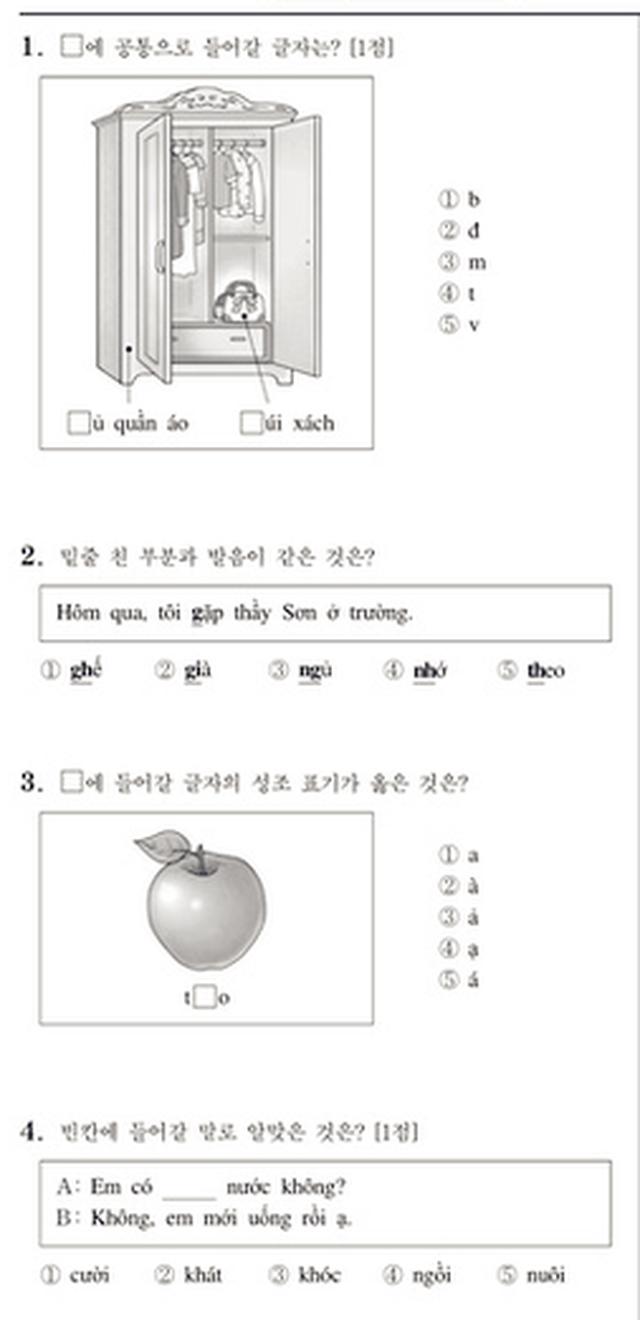 Thử sức với đề thi môn Tiếng Việt trong kỳ thi Đại học Hàn Quốc 2019 - 4