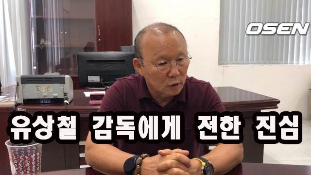 HLV Park Hang Seo bật khóc khi học trò cũ bị ung thư - 1