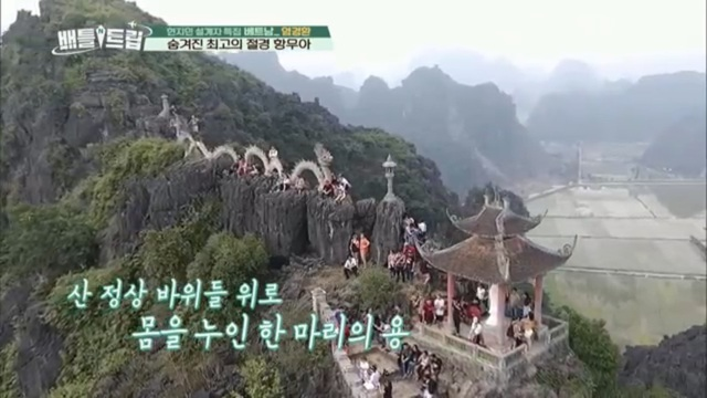 Hai danh thắng Việt Nam gây ấn tượng mạnh trên sóng truyền hình Hàn Quốc - 1