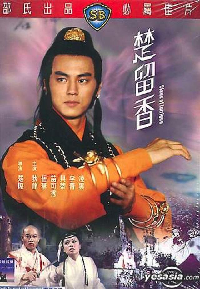 Những tác phẩm xuất sắc của dòng phim kiếm hiệp Trung Hoa - 10