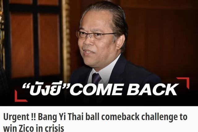 HLV Kiatisak sẽ quay trở lại dẫn dắt đội tuyển Thái Lan? - 1