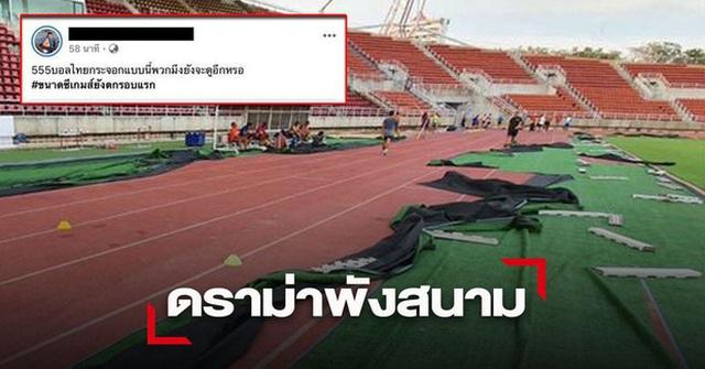 Thái Lan bị chê trách vì sự chuẩn bị cẩu thả trước giải U23 châu Á - 1