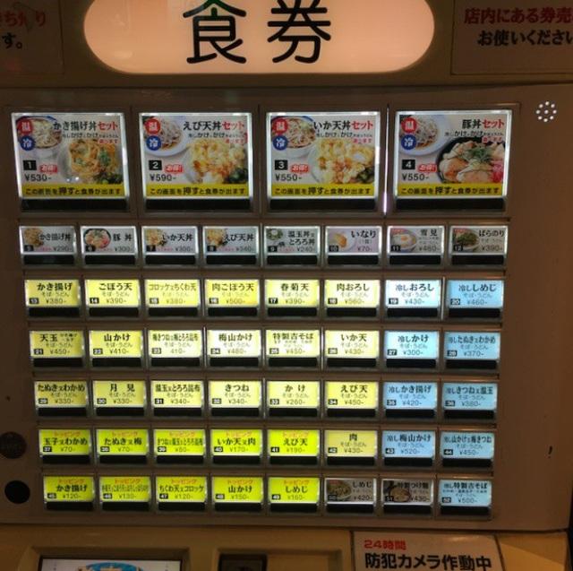 Những điều kỳ lạ chỉ có ở đất nước Nhật Bản - 5