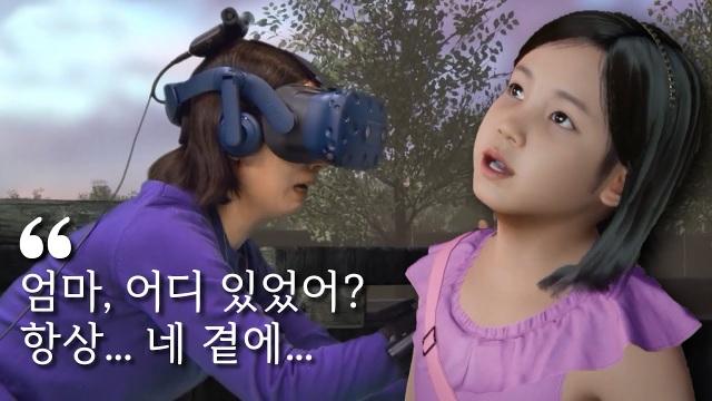 Video mẹ gặp lại con gái đã mất bằng công nghệ VR khiến dân mạng cảm động - 1