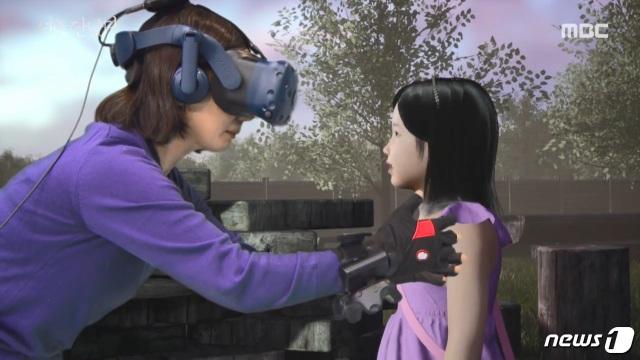 Video mẹ gặp lại con gái đã mất bằng công nghệ VR khiến dân mạng cảm động - 2