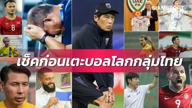 Báo Thái Lan chỉ ra những khó khăn của đội tuyển Việt Nam - 1
