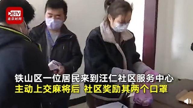 """""""Tuyệt chiêu"""" khuyến khích người dân chống dịch Covid-19 ở Trung Quốc - 1"""