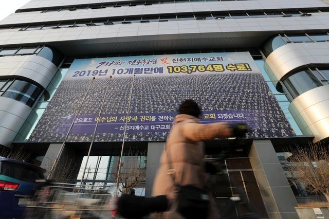 Số ca nhiễm Covid-19 ở Hàn Quốc tăng chóng mặt liên quan đến một giáo phái - 1