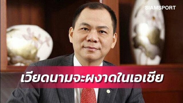 """Báo Thái ca ngợi """"bóng đá Việt Nam sẽ nổi bật ở châu Á"""" nhờ một tỷ phú - 1"""