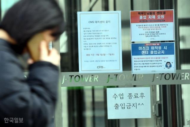 """Các trung tâm dạy thêm tư nhân Hàn Quốc """"kêu cứu"""" giữa dịch Covid-19 - 1"""