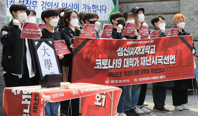 Hàn Quốc: Đại học từ chối hoàn học phí dù việc giảng dạy bị gián đoạn - 1