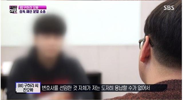 Mẹ ruột Goo Hara đuổi mắng, từ chối tiếp xúc với phóng viên - 3