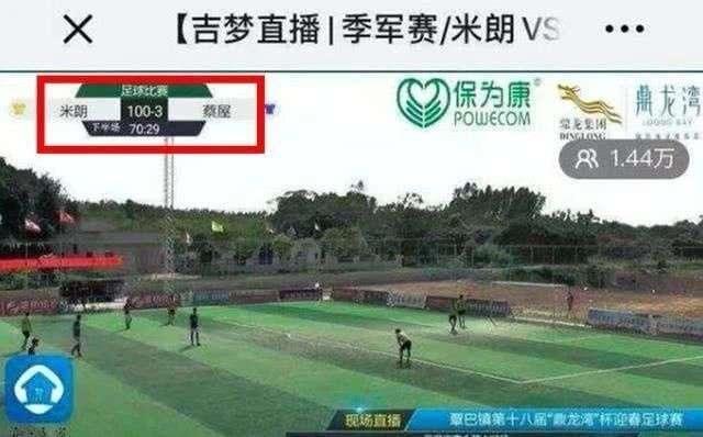 Điều tra trận đấu có... 103 bàn thắng ở Trung Quốc - 1