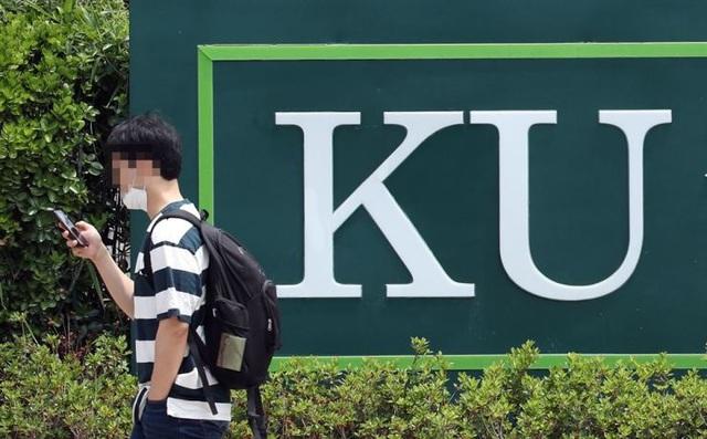 Đại học đầu tiên tại Hàn Quốc giảm học phí cho sinh viên - 1