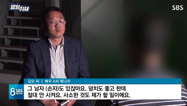 Ngôi sao kỳ cựu xứ Hàn bị quản lý tố ngược đãi, đối xử như người hầu - 2