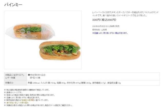 Đại gia Nhật bán bánh mì Việt giá 80.000 đồng/cái - 1