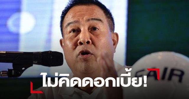 Chủ tịch Liên đoàn bóng đá Thái Lan cho các đội bóng vay tiền - 1