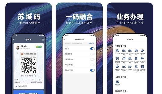 Thành phố Trung Quốc chấm điểm công dân qua ứng dụng di động - 2