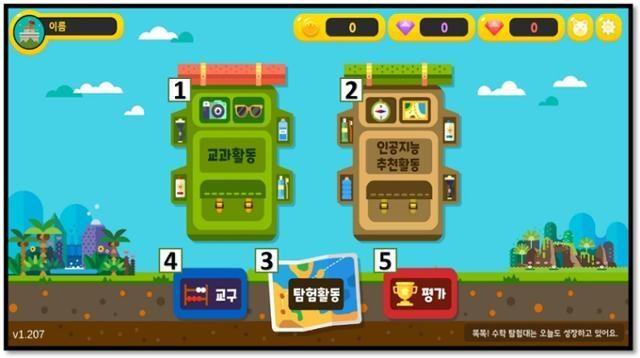 Hàn Quốc: Học sinh lớp 1, 2 sẽ học Toán thông qua trí tuệ nhân tạo - 1
