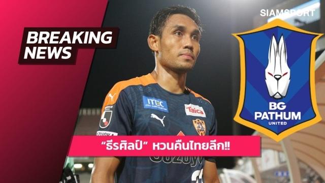 Teerasil Dangda tính chuyện quay lại Thai-League - 1