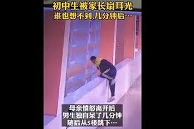 Trung Quốc: Nam sinh nhảy lầu sau khi bị mẹ đánh tại trường học - 1