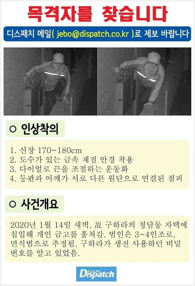 Nhà của ngôi sao quá cố Goo Hara bị trộm đột nhập - 4