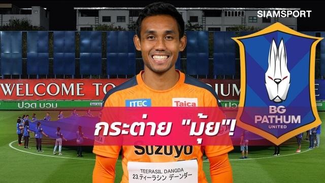 Teerasil Dangda đạt được thoả thuận về lại Thai-League với giá 18 tỷ đồng - 1