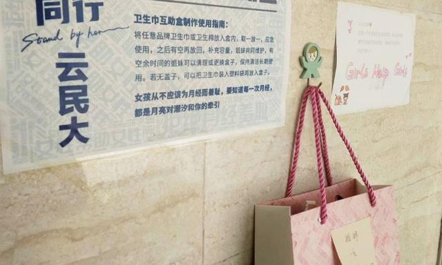 Chiến dịch chống tình trạng kỳ thị kinh nguyệt phụ nữ ở đại học Trung Quốc - 1