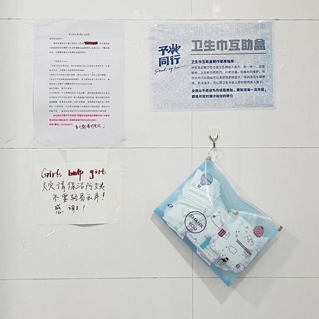 Chiến dịch chống tình trạng kỳ thị kinh nguyệt phụ nữ ở đại học Trung Quốc - 2