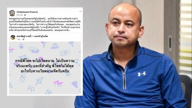 Trợ lý của HLV Kiatisuk từ chối dẫn dắt CLB TPHCM - 1