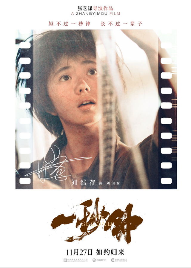 Mỹ nhân sinh năm 2000 được đạo diễn Trương Nghệ Mưu nâng đỡ - 1