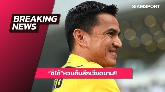 """Báo Thái Lan: """"Kiatisuk nhận lời dẫn dắt HA Gia Lai"""" - 1"""