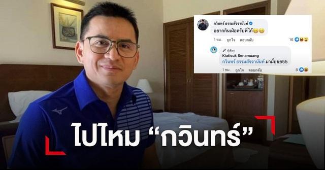 HLV Kiatisuk ngỏ lời mời thủ môn Kawin gia nhập HA Gia Lai - 1