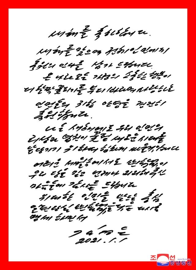 Ông Kim Jong-un hứa làm việc chăm chỉ trong thông điệp mừng năm mới - 3