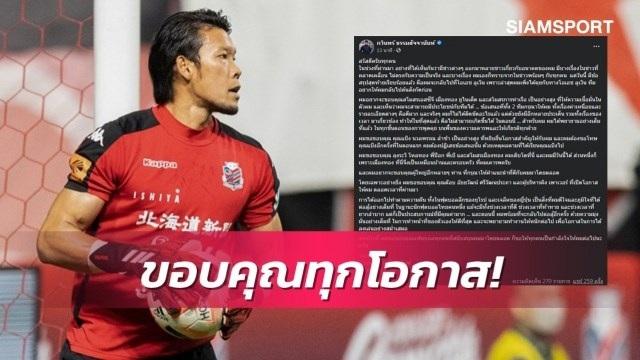 Thủ môn Kawin phủ nhận chuyện thay Đặng Văn Lâm ở Muangthong - 1