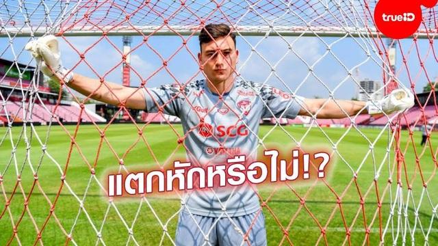 Muangthong United ra tối hậu thư, phạt nặng Văn Lâm nếu nổi loạn - 1