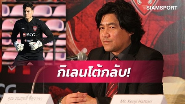 Muangthong United tuyên bố kiện Văn Lâm ra tòa - 1