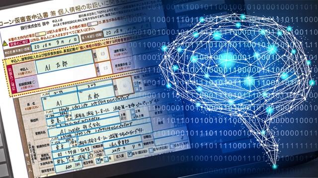 Startup AI Nhật Bản 2,5 tỷ USD tiến vào Việt Nam - 1