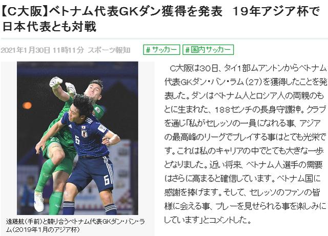 Báo Nhật Bản lên cơn sốt khi Văn Lâm chuyển sang Cerezo Osaka - 2