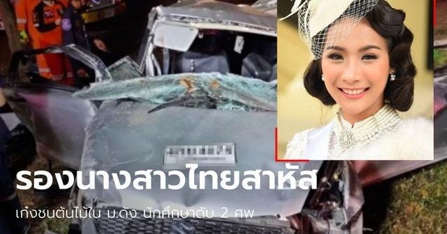 Á hậu Thái Lan qua đời vì tai nạn ô tô - 2
