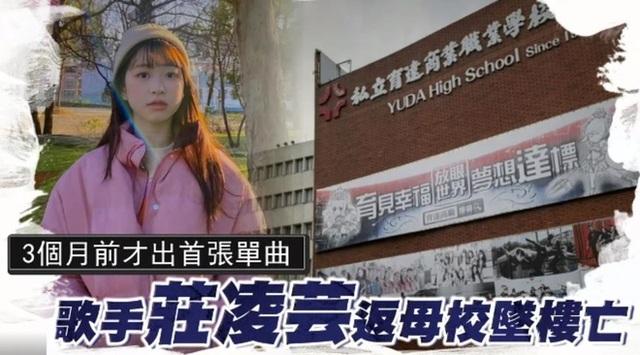 Nữ ca sĩ 22 tuổi của Đài Loan nhảy lầu tự vẫn - 1