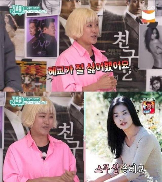 Song Hye Kyo: Từng bị chê béo múp và người bạn khác giới bí mật - 2