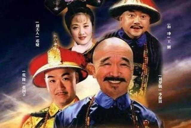 25 năm sau Tể tướng Lưu gù: Phim vận vào đời Lưu Dung và Hòa Thân - 1