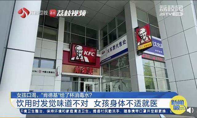 Đưa nhầm cốc nước khử trùng cho khách, KFC bị dân mạng Trung Quốc ném đá - 1