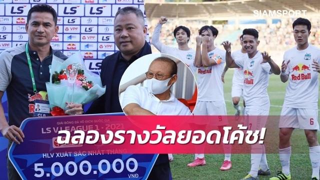 Báo Thái: HLV Park Hang Seo chứng kiến trận thắng điên rồ của Kiatisuk - 1